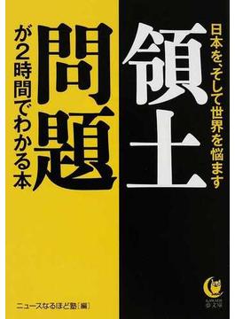 領土問題が2時間でわかる本 日本を、そして世界を悩ます(KAWADE夢文庫)