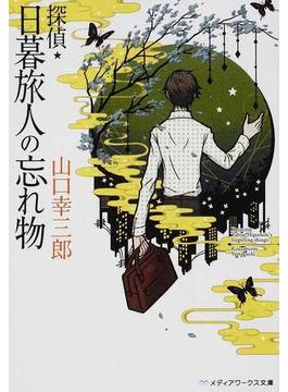 探偵★日暮旅人の忘れ物(メディアワークス文庫)