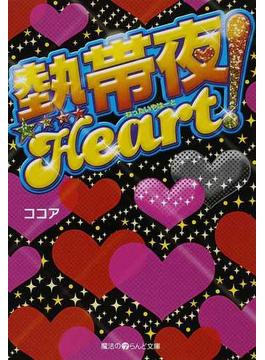 熱帯夜Heart!(魔法のiらんど文庫)