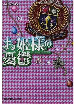 お姫様の憂鬱 6(魔法のiらんど文庫)