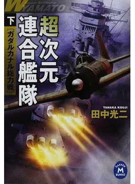 超次元連合艦隊 下 ガダルカナル総力戦(学研M文庫)
