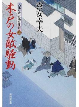 木戸の女敵騒動(廣済堂文庫)