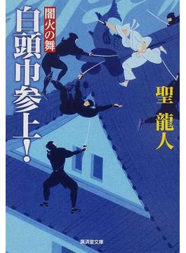 白頭巾参上! 闇火の舞(廣済堂文庫)