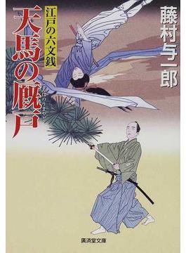 天馬の厩戸(廣済堂文庫)