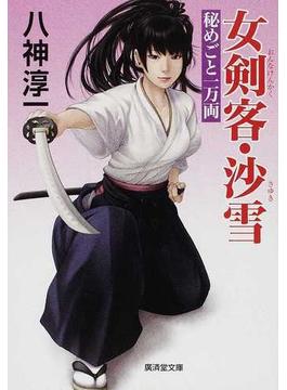 女剣客・沙雪 秘めごと一万両(廣済堂文庫)