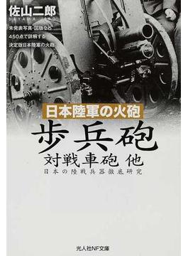 歩兵砲対戦車砲他(光人社NF文庫)