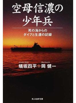 空母信濃の少年兵 死の海からのダイブと生還の記録(光人社NF文庫)