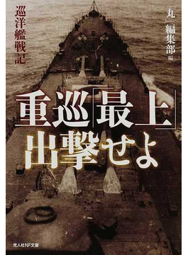 重巡「最上」出撃せよ 巡洋艦戦記(光人社NF文庫)