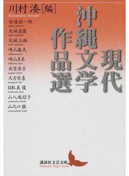 現代沖縄文学作品選(講談社文芸文庫)
