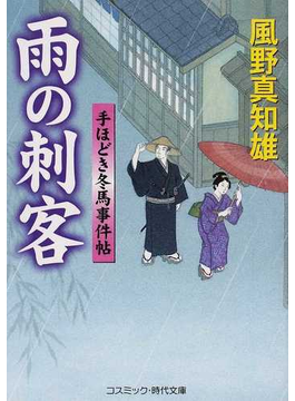 雨の刺客 書下ろし長編時代小説 新装版(コスミック・時代文庫)