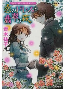 恋のドレスと翡翠の森(コバルト文庫)