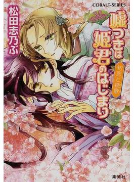 噓つきは姫君のはじまり 平安ロマンティック・ミステリー 10 初恋と挽歌(コバルト文庫)