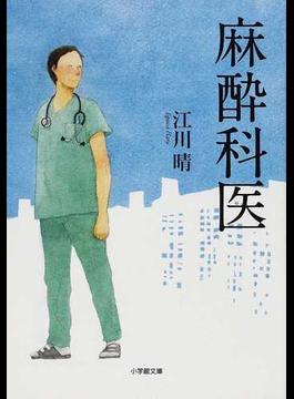 麻酔科医(小学館文庫)