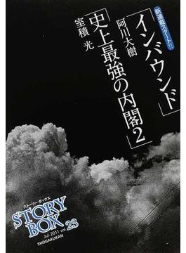 STORYBOX vol.23(2011Jul.) 新連載 インバウンド 史上最強の内閣2