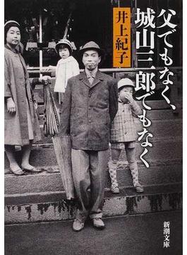 父でもなく、城山三郎でもなく(新潮文庫)