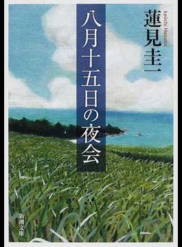 八月十五日の夜会(新潮文庫)