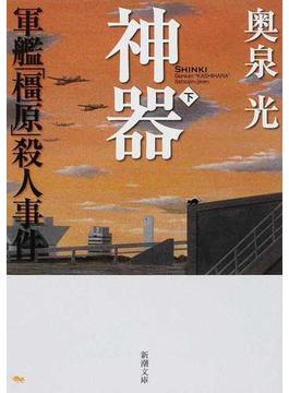 神器 軍艦「橿原」殺人事件 下(新潮文庫)