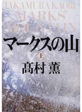 マークスの山 上(新潮文庫)