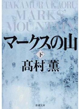 マークスの山 下(新潮文庫)