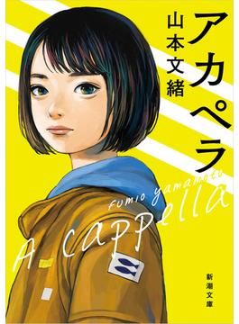 アカペラ(新潮文庫)