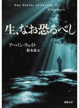 生、なお恐るべし(新潮文庫)