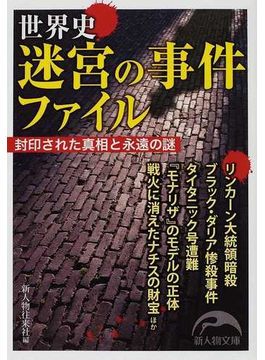 世界史迷宮の事件ファイル 封印された真相と永遠の謎(新人物文庫)