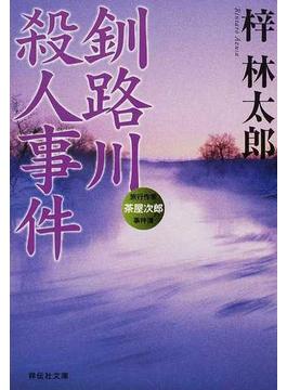 釧路川殺人事件(祥伝社文庫)