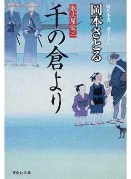 千の倉より 時代小説(祥伝社文庫)