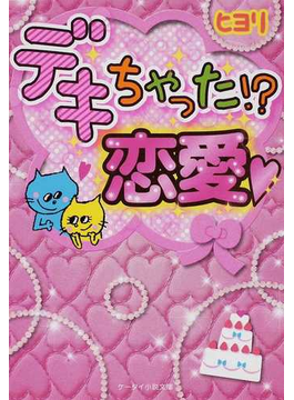 デキちゃった!?恋愛♡(ケータイ小説文庫)