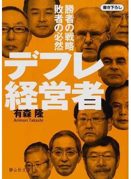 デフレ経営者 勝者の戦略敗者の必然(静山社文庫)