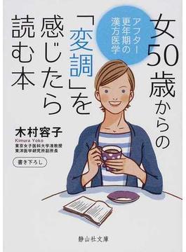 女50歳からの「変調」を感じたら読む本 アフター更年期の漢方医学(静山社文庫)