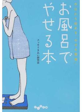 お風呂でやせる本 今日から始める「やせる習慣」(だいわ文庫)