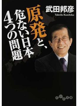 原発と、危ない日本4つの問題(だいわ文庫)