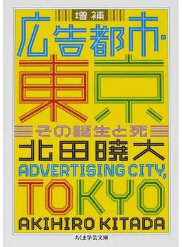 広告都市・東京 その誕生と死 増補(ちくま学芸文庫)