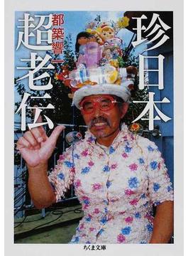 珍日本超老伝(ちくま文庫)