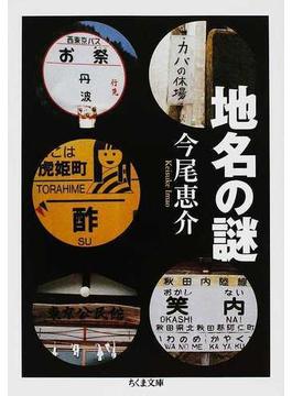 地名の謎(ちくま文庫)