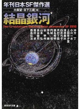 結晶銀河(創元SF文庫)