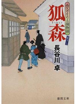 狐森 雨乞の左右吉捕物話(徳間文庫)