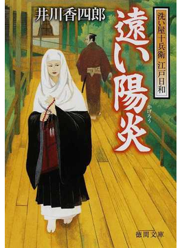 遠い陽炎(徳間文庫)