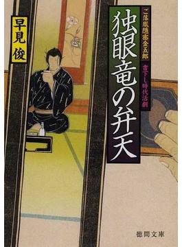 独眼竜の弁天 書下し時代活劇(徳間文庫)