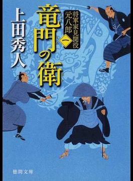 竜門の衛 新装版(徳間文庫)