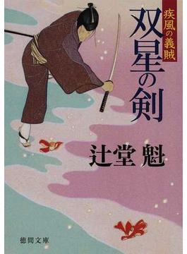 双星の剣(徳間文庫)