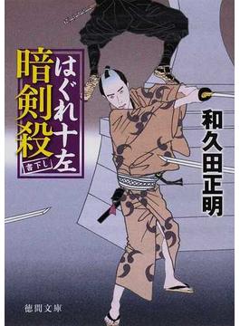 はぐれ十左暗剣殺(徳間文庫)