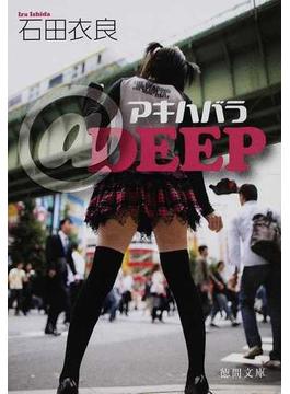 アキハバラ@DEEP(徳間文庫)