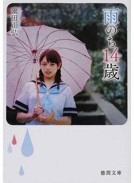 雨のち14歳(徳間文庫)