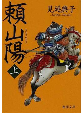頼山陽 上(徳間文庫)