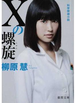 Xの螺旋 科学探偵小説(徳間文庫)