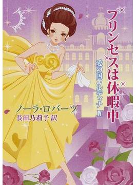 プリンセスは休暇中(MIRA文庫)