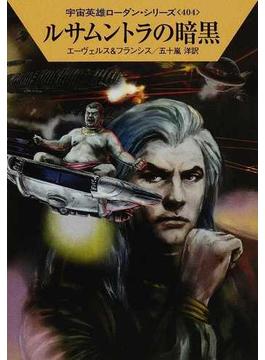 ルサムントラの暗黒(ハヤカワ文庫 SF)