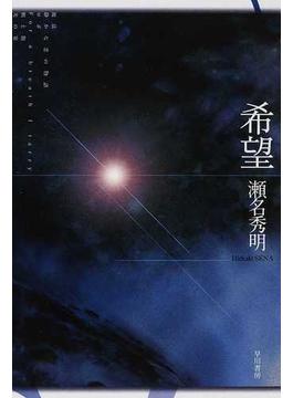 希望(ハヤカワ文庫 JA)